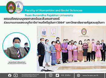 """Dean Faculty of Humanities and Social Sciences joined ceremony """"Kindness people of Sunandha 2021"""", Suan Sunandha Rajabhat University"""