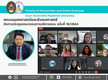 คณะมนุษยศาสตร์และสังคมศาสตร์ จัดการประชุมคณะกรรมการบริหารคณะ ครั้งที่ 10/2564