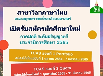 Thai program, Faculty of Humanities and Social Sciences, Suan Sunandha Rajabhat University open for admission in the Bachelor's degree level in a regular class for the academic year 2022.