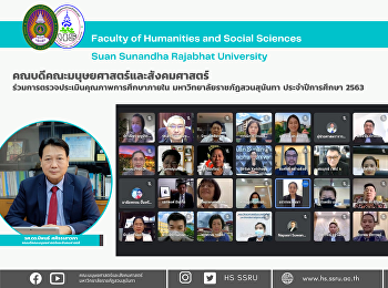 Dean of the Faculty of Humanities and Social Sciences participated in the meeting to summarize the results of the internal education quality assessment, Suan Sunandha Rajabhat University, the academic year 2020