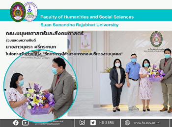 Faculty of Humanities and Social Sciences congratulated Ms. Busara Srikanok took the position of Acting Director of Personnel Management Division.
