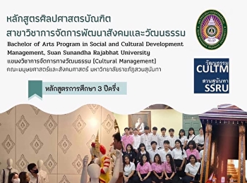 Cultural Management Program, Faculty of Humanities and Social Sciences, Suan Sunandha Rajabhat University