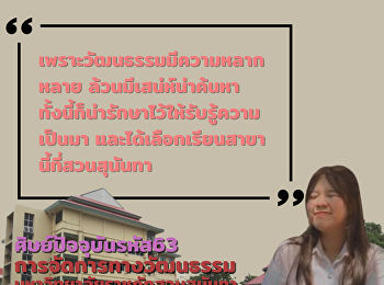 Introducing the current senior student, Saowapak Sonriew (Muay)