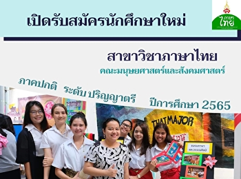 Thai Language Program, Faculty of Humanities and Social Sciences, Suan Sunandha Rajabhat University