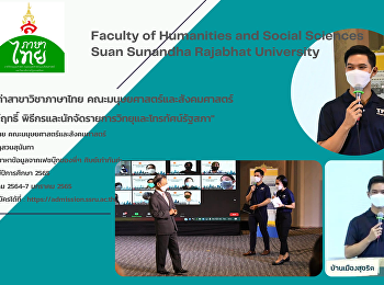 Recommend the alumni of the Thai program, Faculty of Humanities and Social Sciences