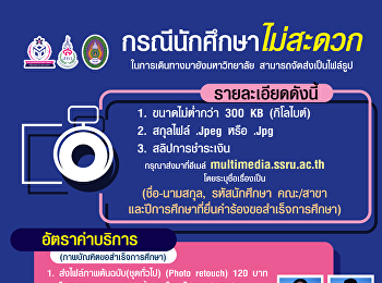 Announcement from Multimedia for Education Department, Suan Sunandha Rajabhat University