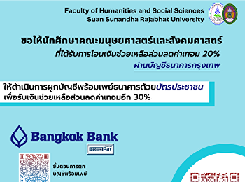 An announcement, Faculty of Humanities and Social Sciences, Suan Sunandha Rajabhat University Students from the Faculty of Humanities and Social Sciences who received the transferred money for the 20% discount of tuition fee from the Bangkok Bank account,