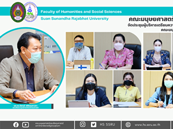 Faculty of Humanities and Social Sciences held a meeting for preparing to an excellent of Faculty.