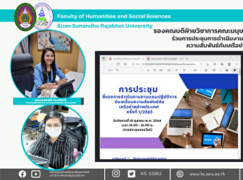 Vice-Dean for Academic Affairs, Faculty of Humanities and Social Sciences joined meeting about the action plan for making a relationship with the foreign network, 1st session/2021