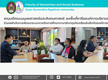 Dean of the Faculty of Humanities and Social Sciences discussed with the Provincial Administrative Organization of Phuket for developing learning management in English for the schools under the Provincial Administrative Organization of Phuket.