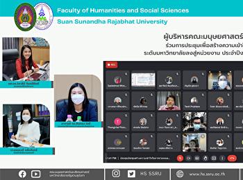 ผู้บริหารคณะมนุษยศาสตร์และสังคมศาสตร์ ร่วมการประชุมเพื่อสร้างความเข้าใจการถ่ายทอดตัวชี้วัดระดับมหาวิทยาลัยลงสู่หน่วยงาน ประจำปีงบประมาณ พ.ศ. 2565