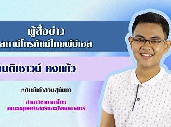 แนะนำศิษย์เก่า สาขาวิชาภาษาไทย คณะมนุษยศาสตร์และสังคมศาสตร์ มหาวิทยาลัยราชภัฏสวนสุนันทา